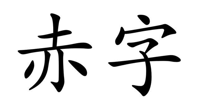 Passe-muraille - Déficit  赤字 - 5/7 de l'été - D.Bastard