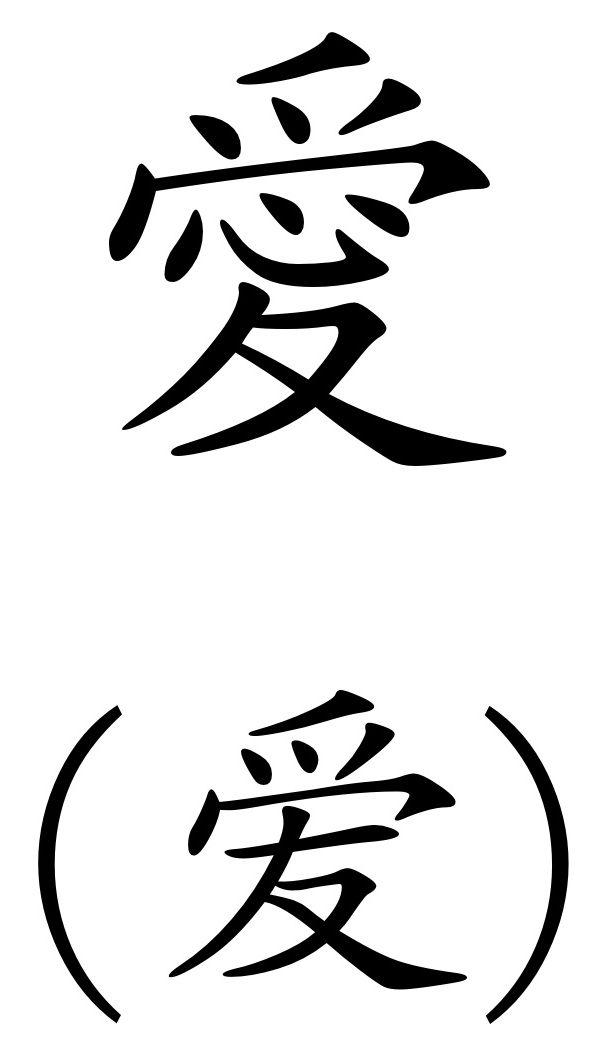 Passe-muraille - Sinogramme Amour  愛 - D.Bastard - 5/7 été