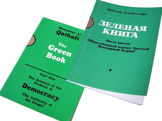 Le livre vert de Kadhafi