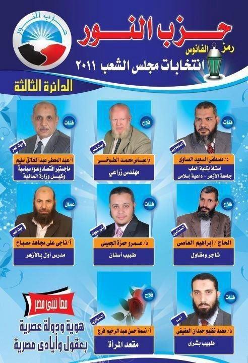 Affiche de campagne du parti salafiste Hizb al nour (le parti de la lumière)