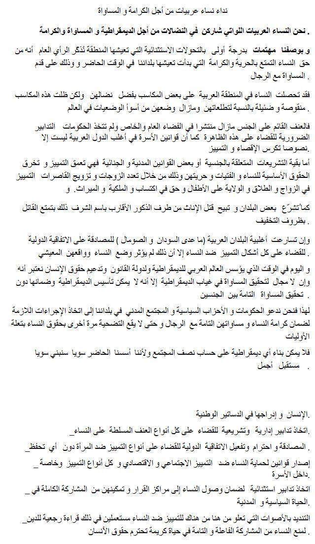 L'appel en arabe
