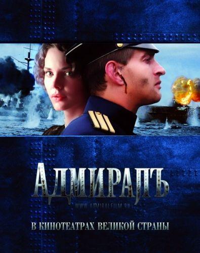 Affiche de L'Amiral d'Anderi Kravtchouk