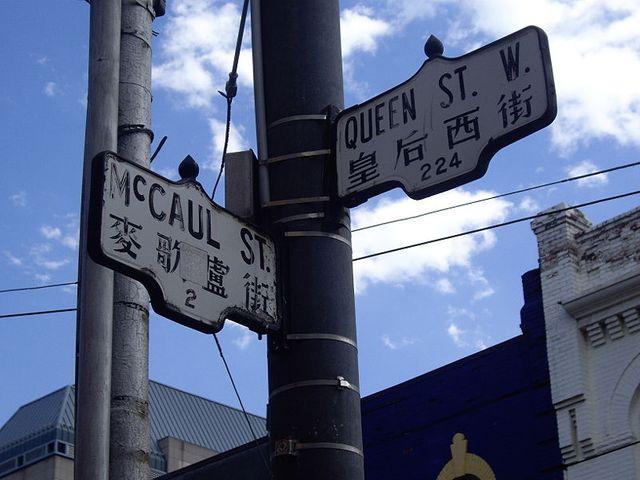 Noms de rue traduits en chinois à Toronto