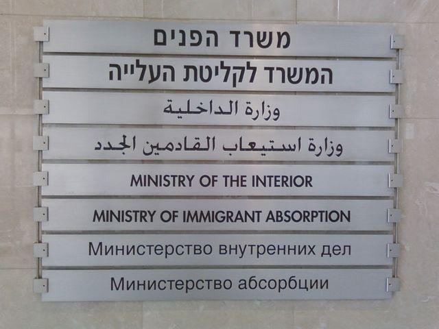 Panneau quadrilingue du Ministère de l'Intérieur / Ministère de l'Intégration à Haïfa en Israël