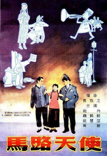 """Affiche du film """"Les anges du boulevard"""" de Yuan Muzhi - 1937"""