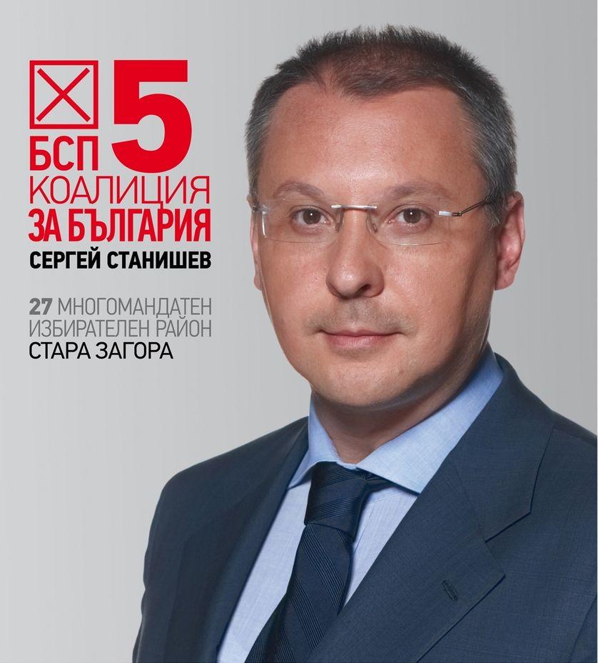 Българска социалистическа партия STANISHEV