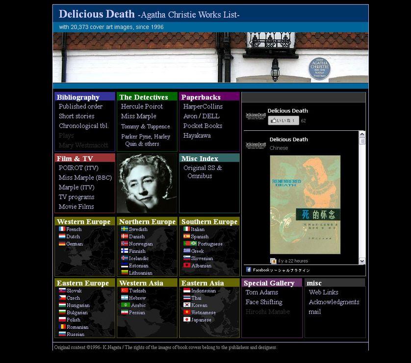Agatha Christie site japonais