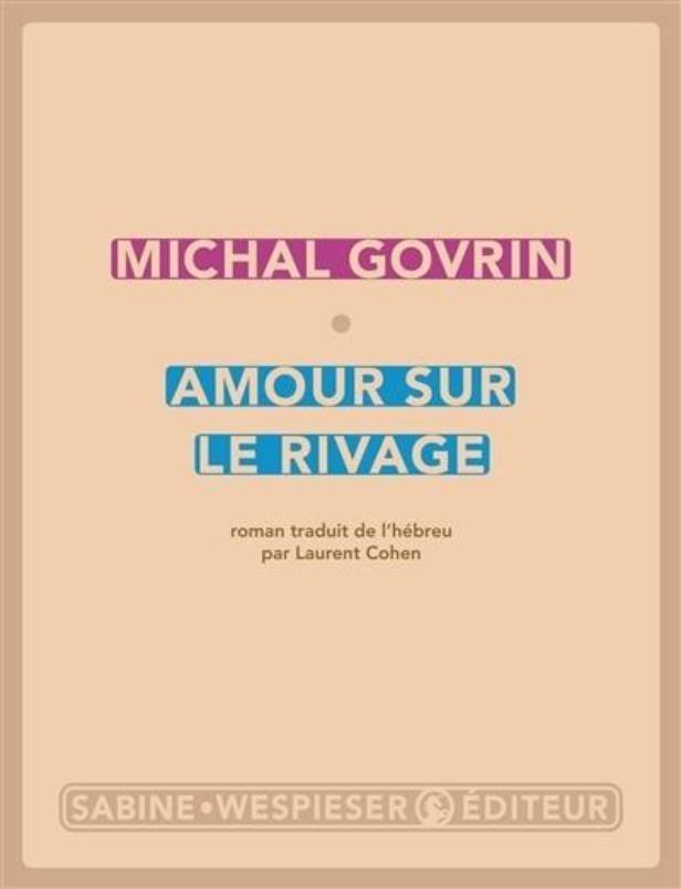 Michal Govrin - Amour sur le rivage chez Sabine Wespieser