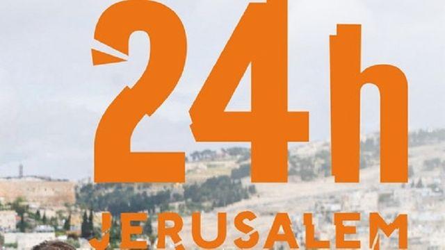 24 Heures Jérusalem