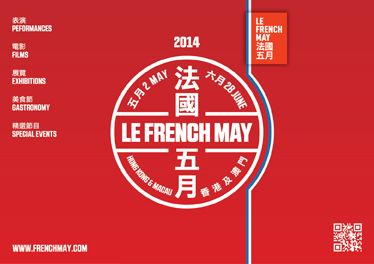 french may festival
