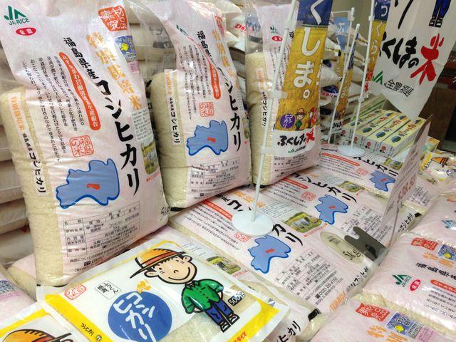 Riz de Fukushima