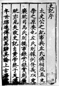 Première page du Shiji