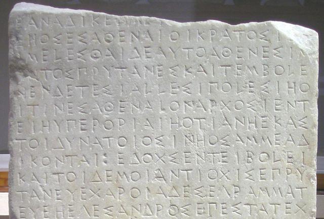 Stèle de marbre avec un décret de la Boulé d'Athènes - vers 440-425 av. J.C