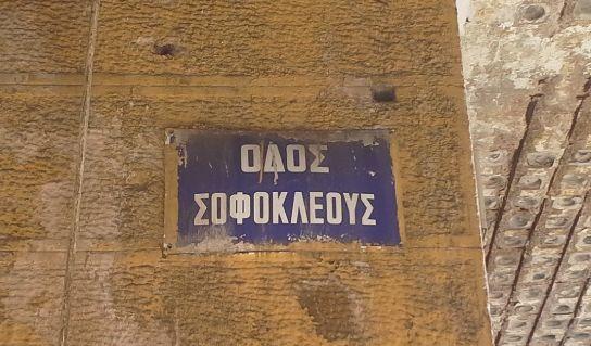 La rue Sophocleus