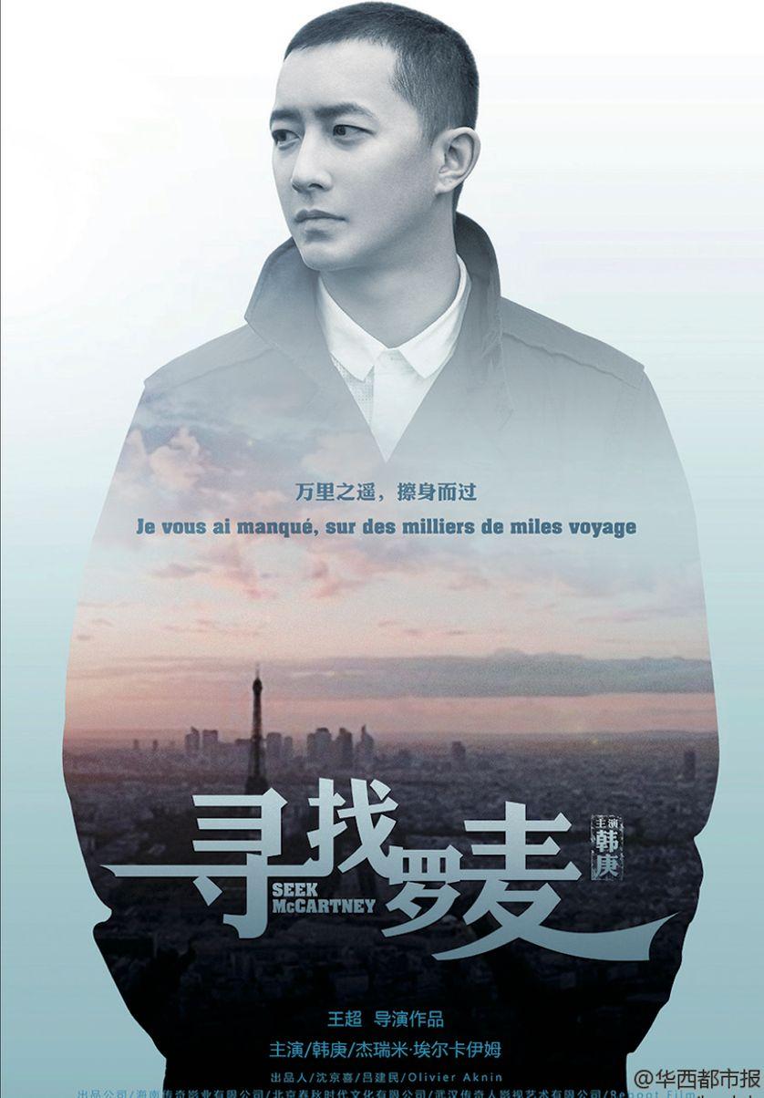 """Affiche su film """"Seek McCartney"""" de Wang Chao, film traitant de l'homosexualité autorisé par l'Administration du film de Pékin"""