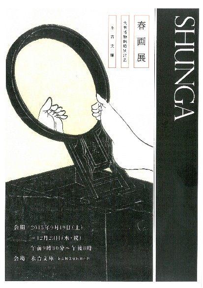 """Affiche de l'exposition """"Shunga"""", au musée Eisei Bunko de Tokyo"""
