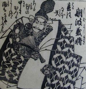Shiba Yoshimasa