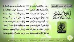 """Capture d'écran, poème d'Ahlam al-Nasr, dite """"la poétesse de l'Etat Islamique"""""""