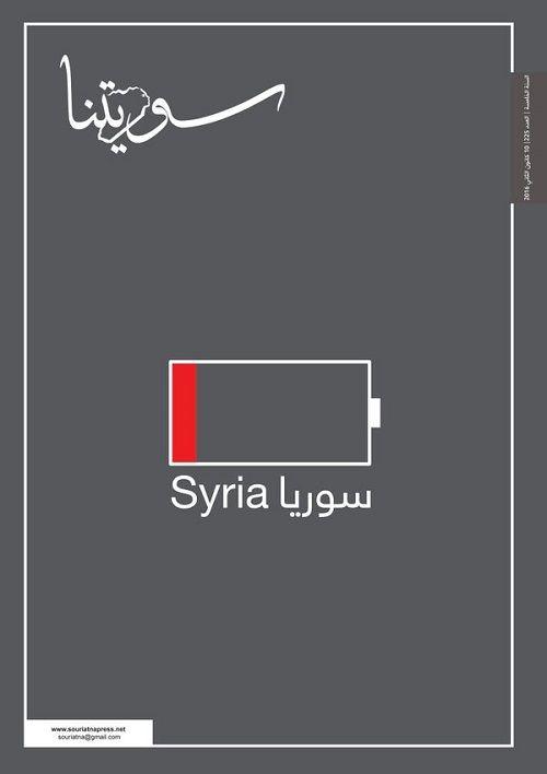 Souriatna, hebdomadaire syrien indépendant