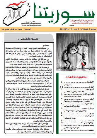 Premier numéro de Souriatna, paru la semaine du 26 septembre 2011.