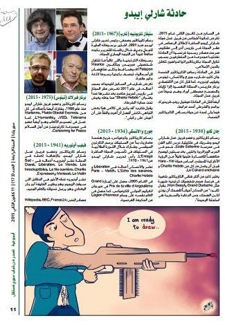 """Numéro de """"Souriatna"""" du 11 janvier 2015, en solidarité aux victimes de Charlie Hebdo."""