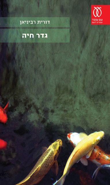 """Le livre """"Gader Haya"""" ou """"Borderline"""" en anglais de l'israélienne Dorit Rabinyan"""
