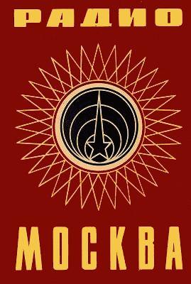 Logo de Radio Moscou en 1969