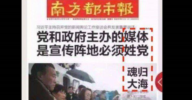 Capture d'écran de la Une du Southern Metropolis Daily