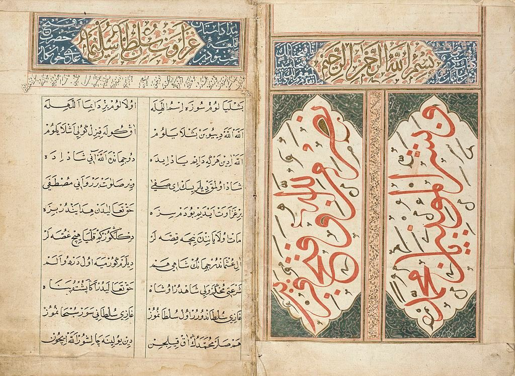 Manuscrit perse du Masnavi, XVIème siècle