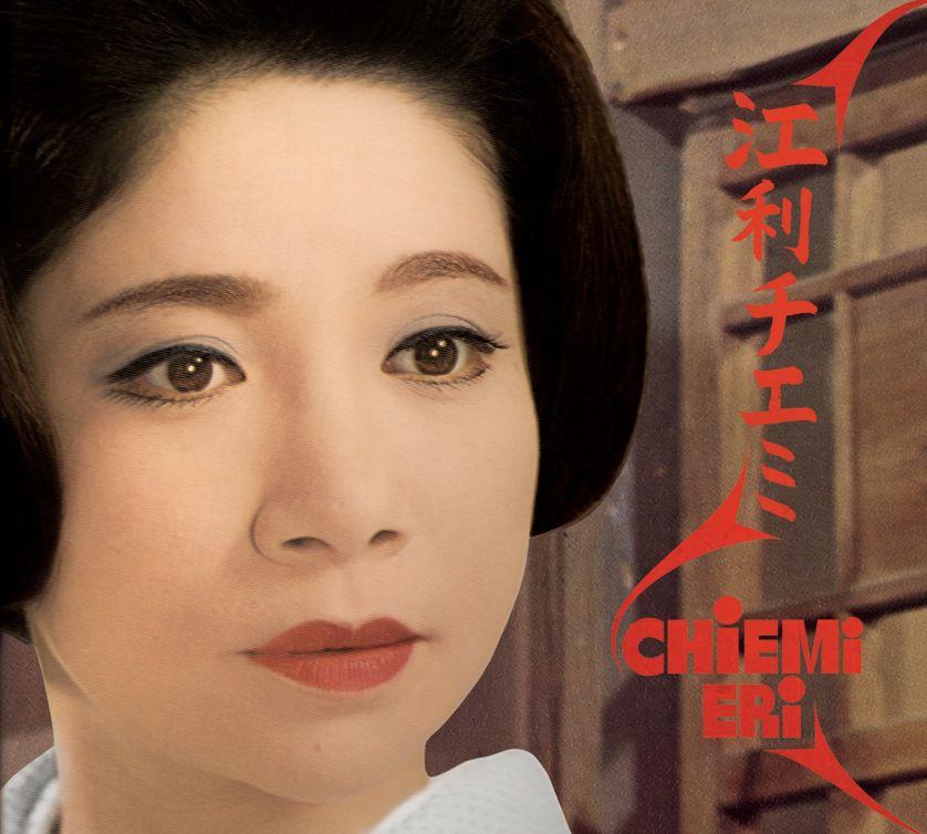 Chiemi Eri (Akuphone)
