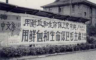 Slogans de la Révolution culturelle sur le campus de l'Université Fudan, à Shanghai, au printemps 1976