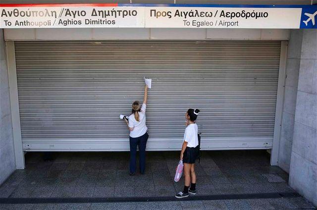 grève en grèce dans le secteur public