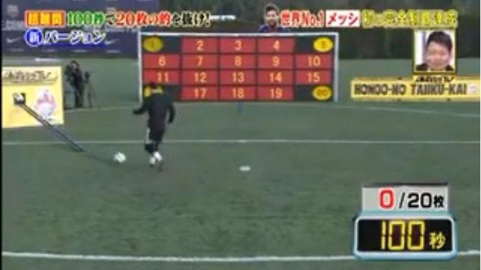 Lionel Messi face au goal loto de la télé japonaise