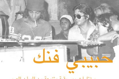 La compilation Habibi Funk, An eclectic selection of music from the Arab world