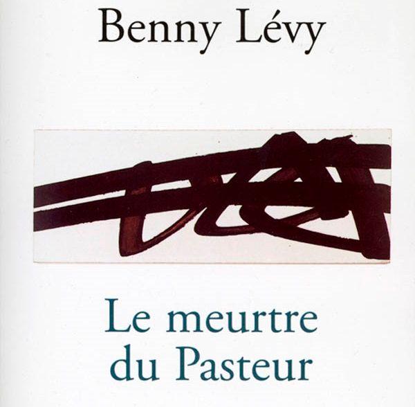 """couverture du livre de Benny Levy """"Le meurtre du pasteur"""", 2002"""