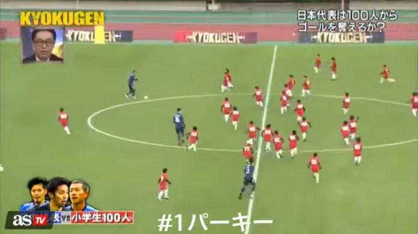 Un match de foot à l'échelle inattendue