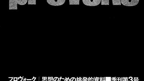 Épisode 1 : Contester au Japon dans les années 1960, arts et politique