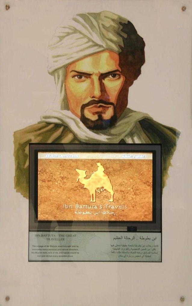Borne interactive. Ibn Battuta Mall (Dubaï, Émirats arabes unis)
