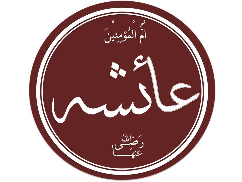 """""""Aïcha"""", le nom de la Mère des Croyants  (Que Dieu soit satisfait d'elle)"""