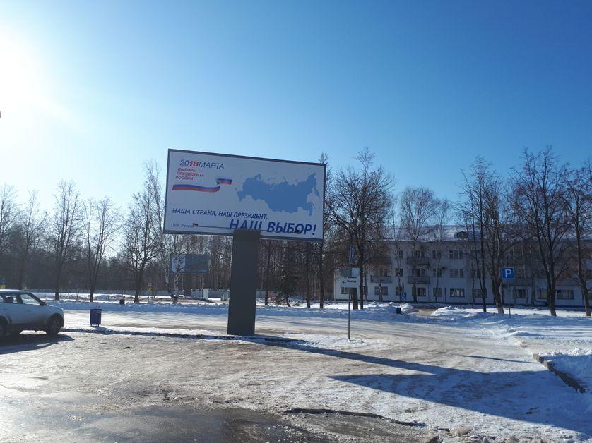 Un panneau électoral dans la région de Nijni Novgorod pour le scrutin du 18 mars