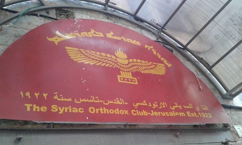 L'entrée du club de l'association des syriaques orthodoxes de Jérusalem