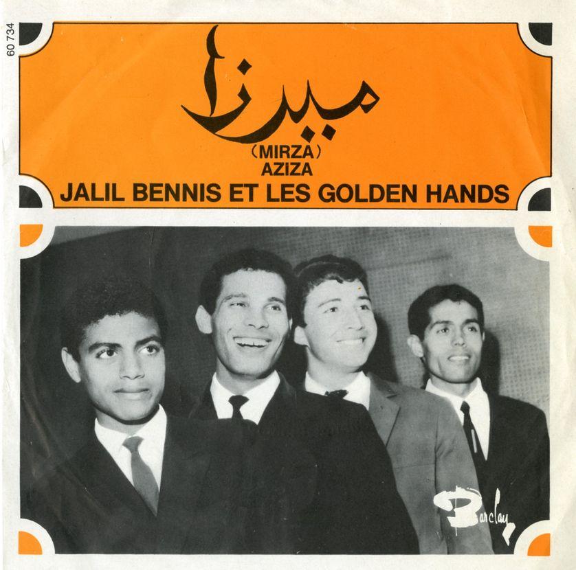 """En 1967, Jalil Bennis et les Golden Hands reprennent en arabe le """"Mirza"""" de Nino Ferrer sorti l'année précédente (pochette du 45 tours)"""