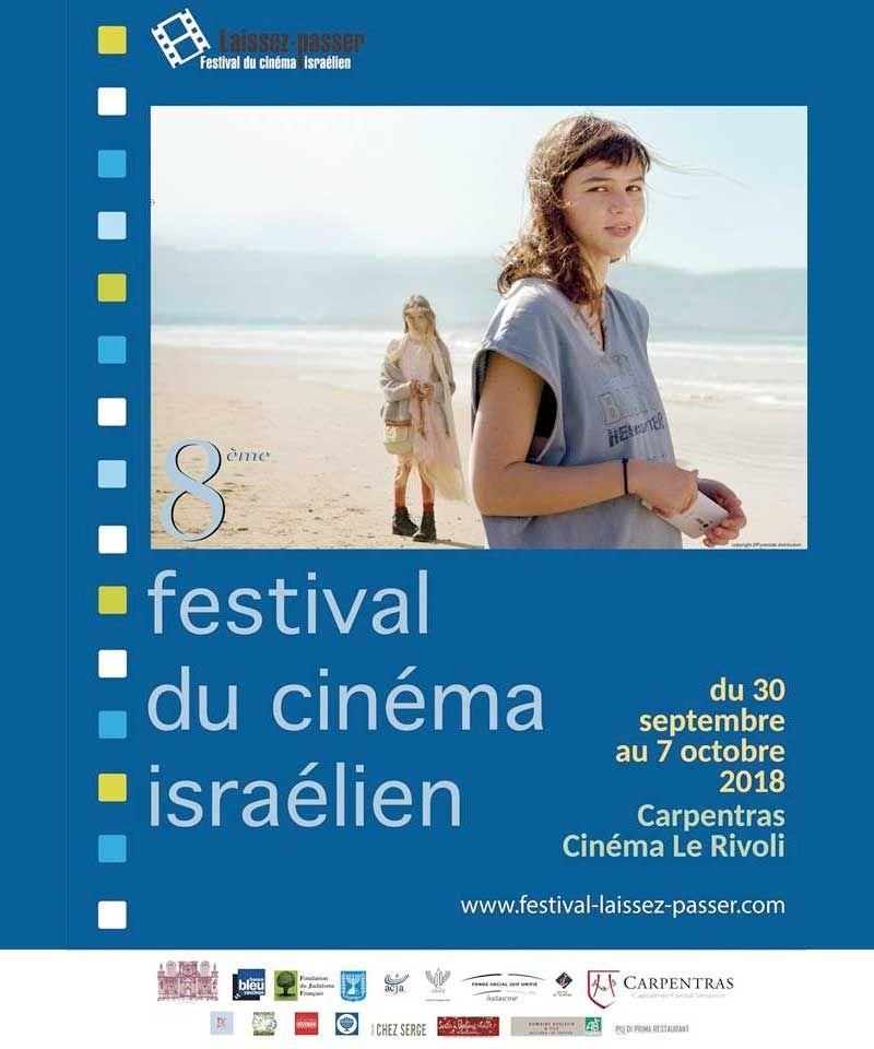 Festival du cinéma israélien 2018.