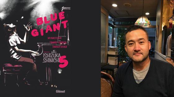 Blue Giant Tome 5 - Shinichi Ishizuka