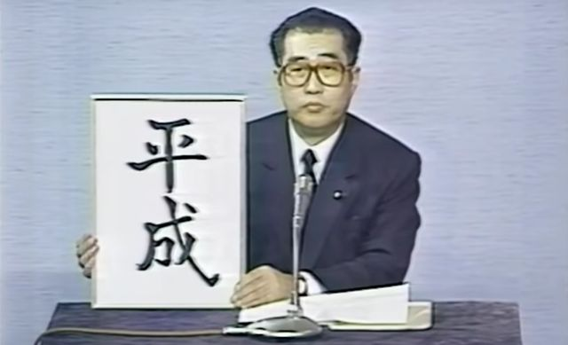 Le porte-parole du gouvernement Keizo Obuchi présentant le nom de l'ère Heisei en 1989