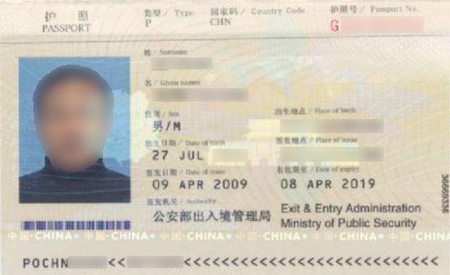 Le passeport d'un prête-nom.