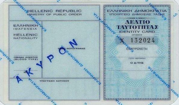 Cette carte d'identité grecque est aussi un papier contrôlé par le SANDIA