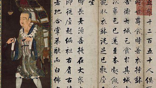 Universalité, mondialité, cosmopolitisme - Chine, Japon, Inde (4e cycle) (8/8) : La Chine face à l'Inde autocentrée
