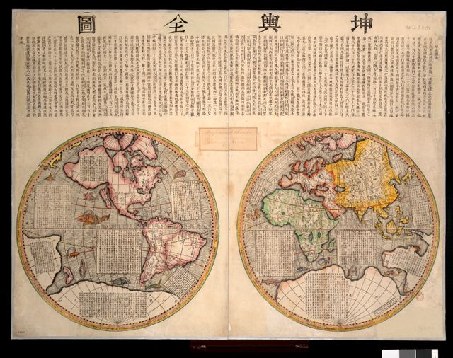 Carte complète du monde pour l'empereur Kangxi, 1674, par Ferdinand Verbiest (1623-1688)