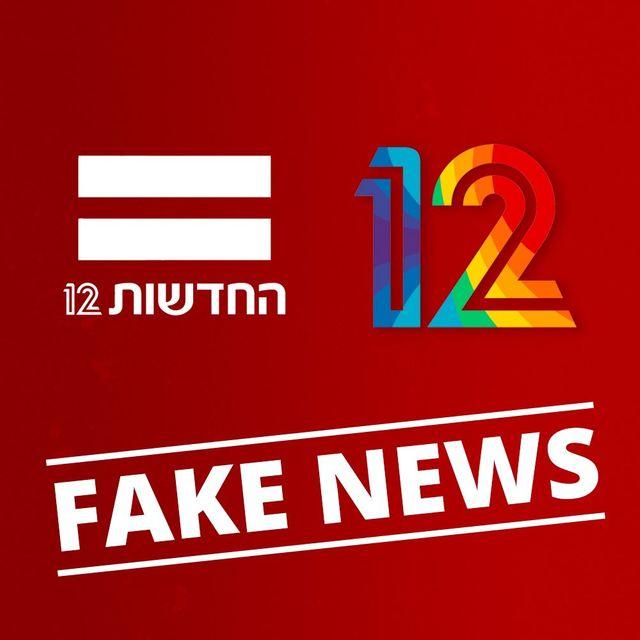 Le logo de la chaîne Channel 12 détourné par Benyamin Netanyahu